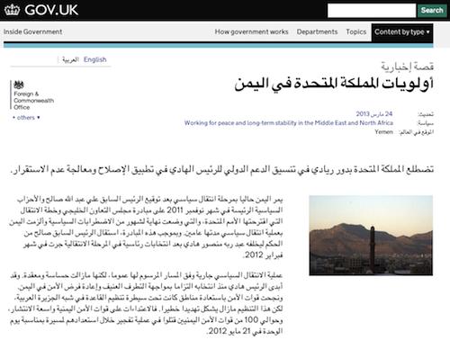 Arabic language page